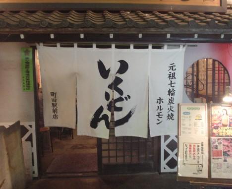 machida_ikudon_040407.jpg