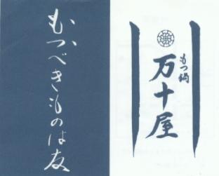 manjyuya_1.jpg