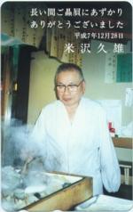 oden_asagaya_1.jpg