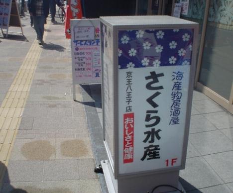 sakurasuisan_2.jpg
