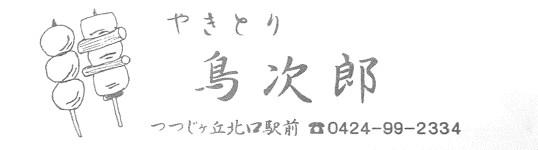 yakitori_torijiro_1.jpg